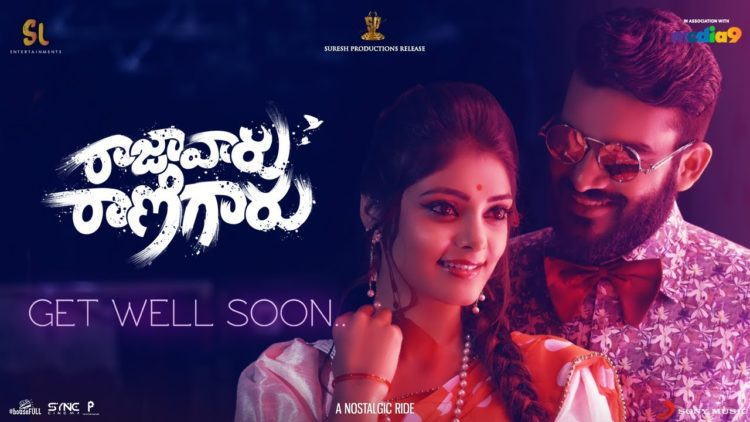 Get Well Soon Lyric | Raja Vaaru Rani Gaaru Songs