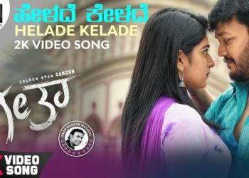 Helade Kelade Video Song | Geetha Songs