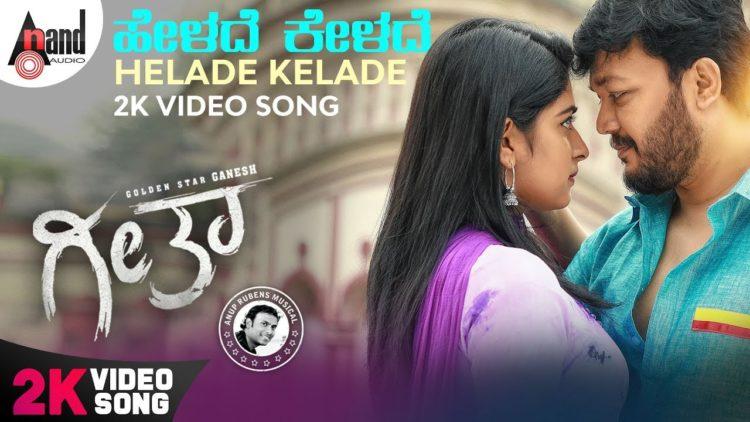 Helade Kelade Video Song | Geetha Songs