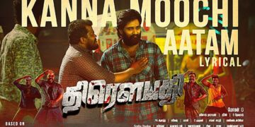 Kanna Moochi Aatam Song Lyrical Video   Draupathi Tamil Movie Songs