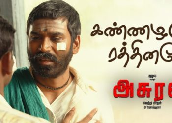 Kannazhagu Rathiname Song Lyric Video | Asuran Songs