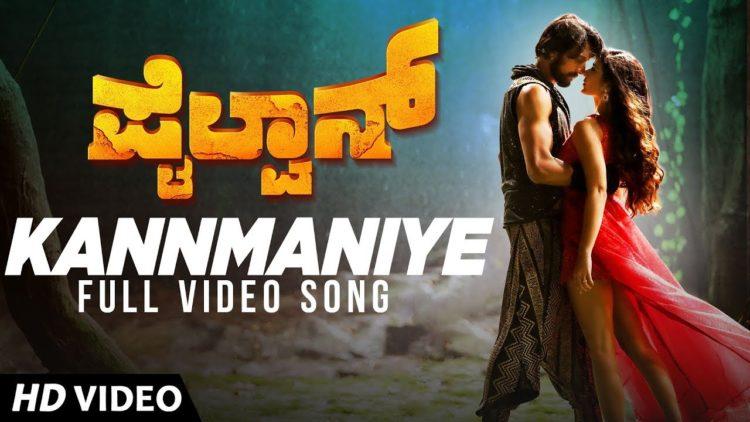 Kannmaniye Video Song | Pailwaan Kannada Songs