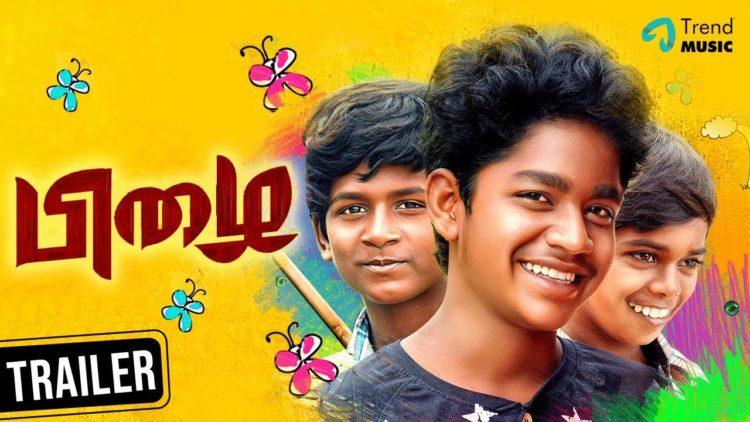 Pizhai(பிழை) Trailer | Ramesh, Nasath