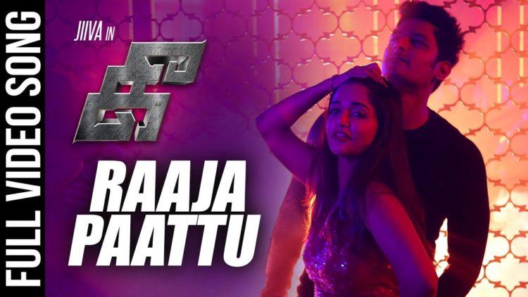 Raaja Paatu Full Video Song | KEE Video Songs