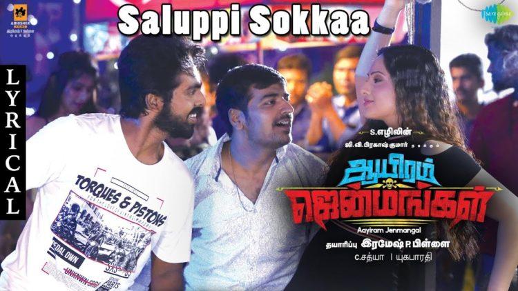 Saluppi Sokka Song Lyrical Video   Aayiram Jenmangal Songs