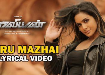 Siru Mazhai Lyrical Video | Kaaviyyan Tamil Movie Songs