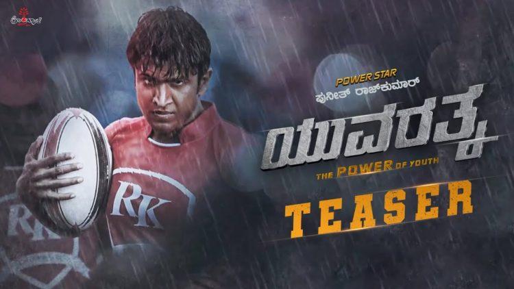 Yuvarathnaa Teaser | Puneeth Rajkumar