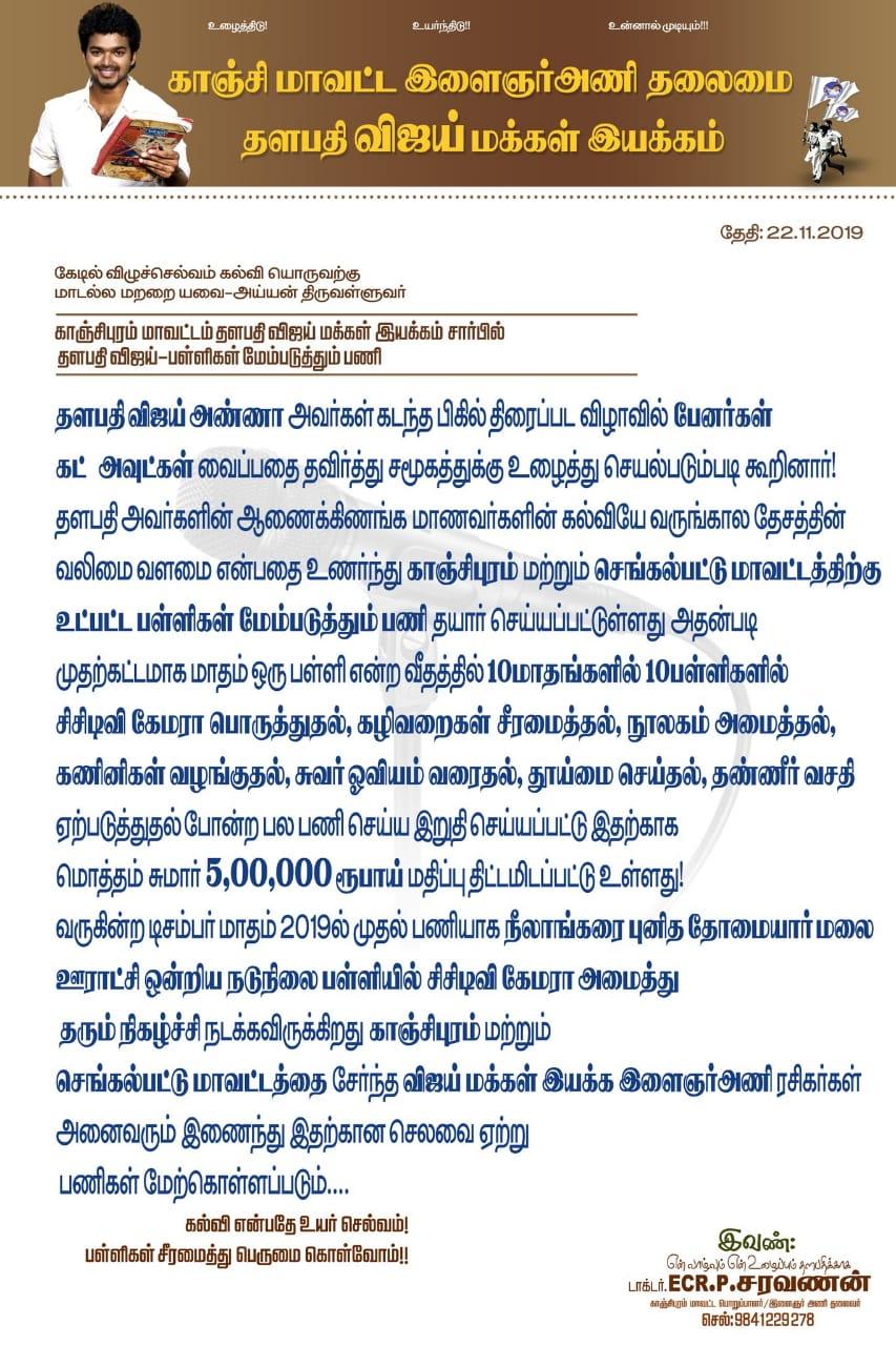 -Thalapathy-Vijay-Vijay-MakkalIyakkam-000