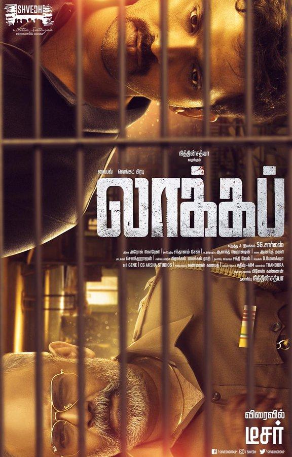 Vaibav-Lockup-first-look-poster-000