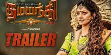 Damayanthi Tamil Trailer