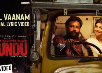 Irul Vaanam Song Lyric Video | Irandam Ulagaporin Kadaisi Gundu Songs