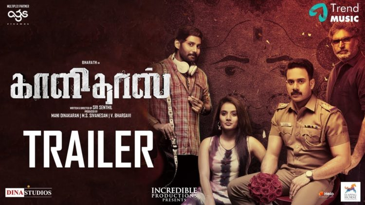 Kaalidas Tamil Movie Trailer