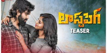 Kalave Mosagara Telugu Movie Teaser