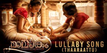 Lullaby Video Song   Mamangam Malayalam Movie Songs