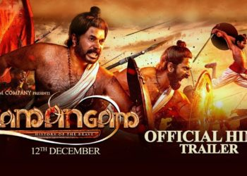 Mamangam Hindi Trailer