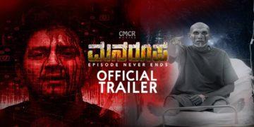 Manaroopa Trailer