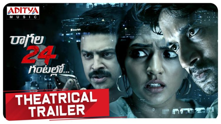Raagala 24 Gantallo Trailer | Telugu Movie