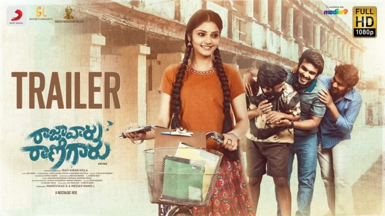 Raja Vaaru Rani Gaaru Trailer