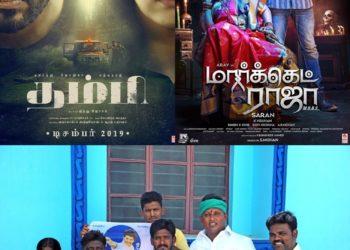 today-tamil-cinema-news-16-11-2019