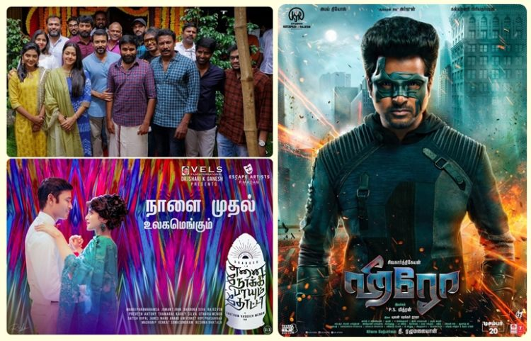 today_tamil_cinema_news_28-11-2019