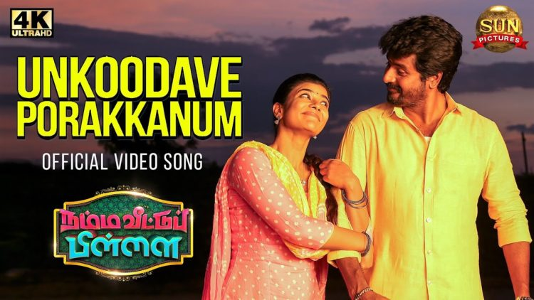 Unkoodave Porakkanum Video | Namma Veettu Pillai Songs