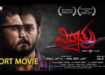 Vidaathru Short Movie Kannada