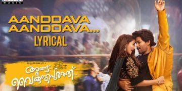 Aanddava aanddava malayalam song lyrical video | Angu vaikuntapurathu movie songs