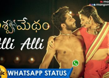 Alli Alli Video Song | Ashwamedham Telugu Movie Songs