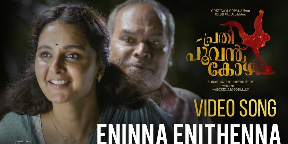 Eninna Enithenna Video Song   Prathi Poovankozhi Songs