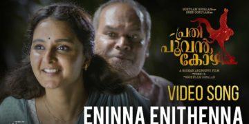 Eninna Enithenna Video Song | Prathi Poovankozhi Songs