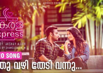 Ithu Vazhi Video Song | Kerala Express Songs