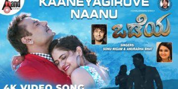 Kaaneyagiruve naanu video song   Odeya movie songs