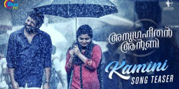 Kamini Song Teaser | Anugraheethan Antony Movie Songs