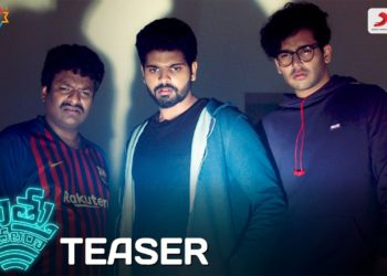 Mathu Vadalara Teaser