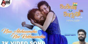 Naa Akshaamsha Video   India Vs England songs