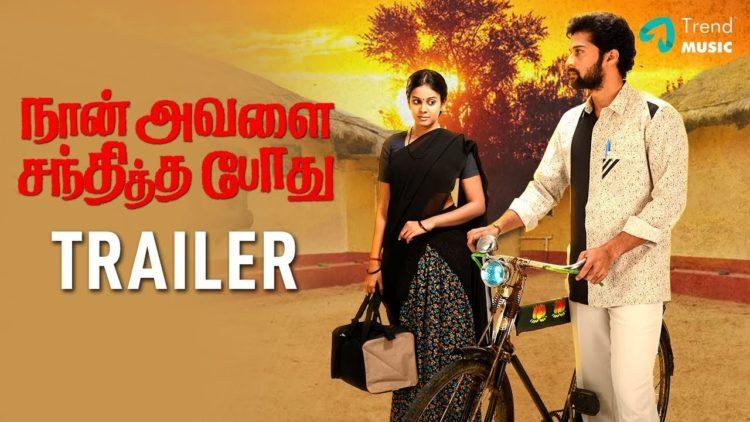 Naan Avalai Santhiththa Pothu Trailer