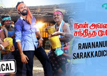 Rava Nanum Sarakkadichen Lyric Video | Naan Avalai Santhiththa Pothu Songs