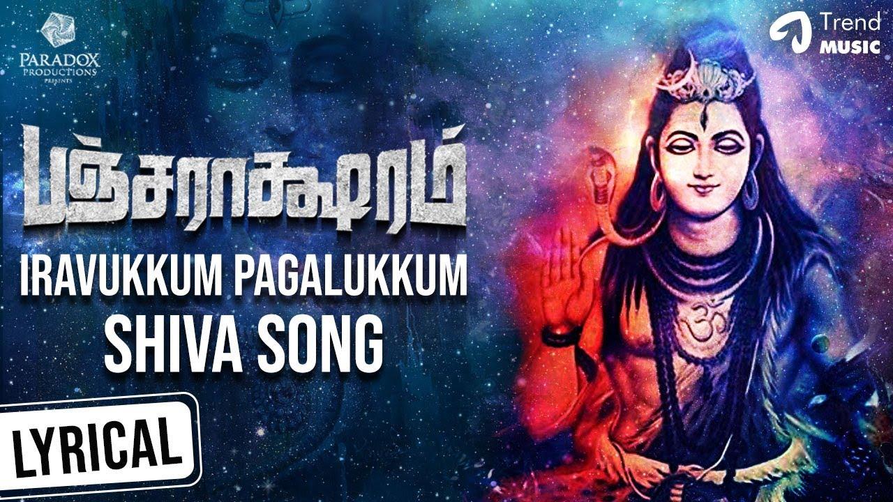 Shiva song lyric video | Pancharaaksharam movie songs