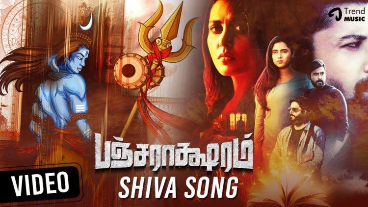 Shiva song video | Pancharaaksharam movie songs