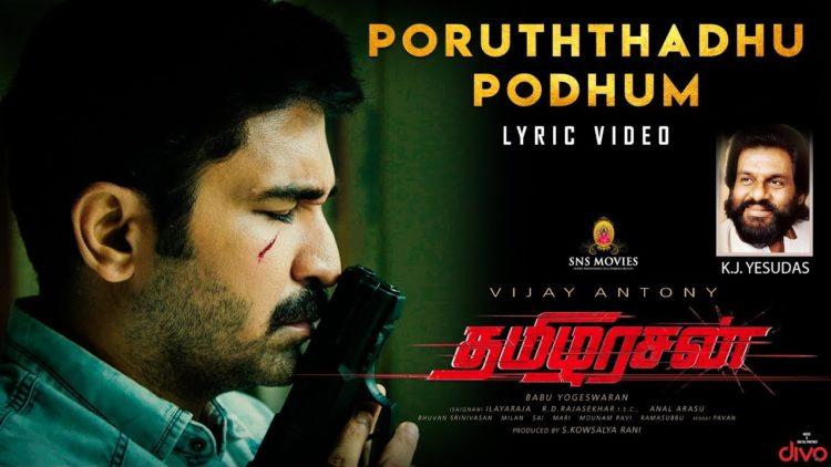 Thamezharasan songs | Poruththadhu podhum song lyric video