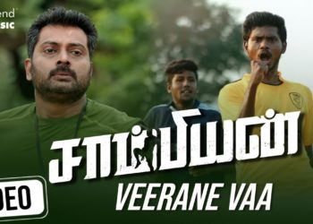 Veerane Vaa Video Song | Champion Tamil Movie Songs