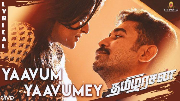 Yaavum yaavumey song lyric video | Thamezharasan movie songs