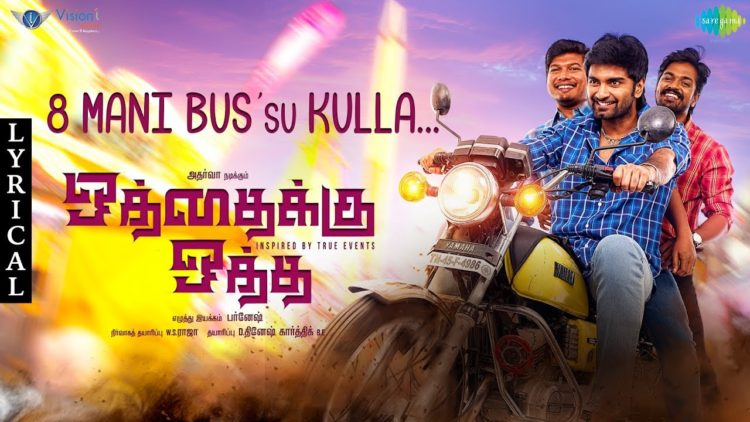 8 Mani Bus'su Kulla Song Lyrical Video | Oththaikku Oththa Movie Songs
