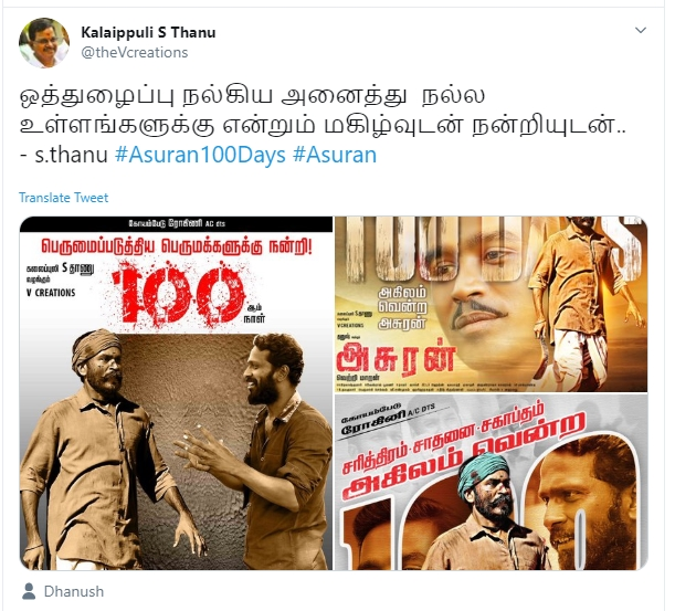 Asuran reach 100 day