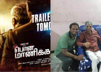 Today Tamil Cinema News 20-01-2020