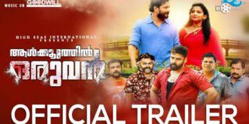 Aalkoottathil Oruvan Trailer | Malayalam Trailer