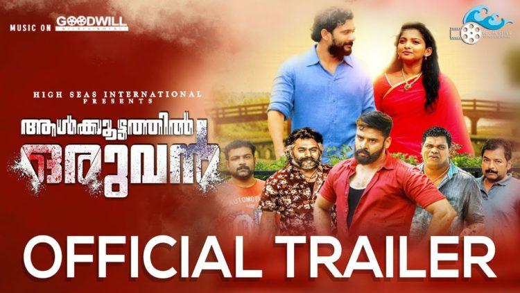 Aalkoottathil Oruvan Trailer   Malayalam Trailer