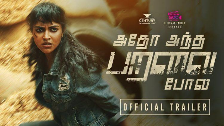 Adho andha paravai pola movie trailer