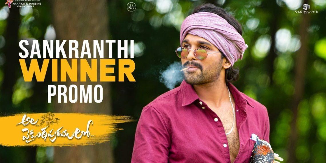 Ala Vaikunthapurramuloo   Sankranthi Winner Promo