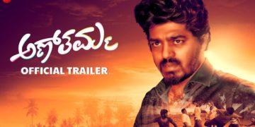 Annthamma trailer
